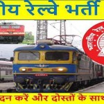 Latest railway recruitment 2016